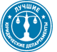 """Oleh Malskyy took part in the award ceremony """"Best Legal Departments of Russia 2011"""""""